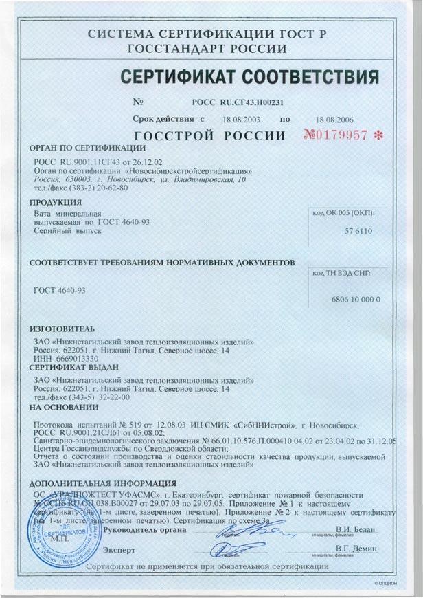 Минвата rockwool 200 сертификат гост как происходит сертификация авиа перевозок