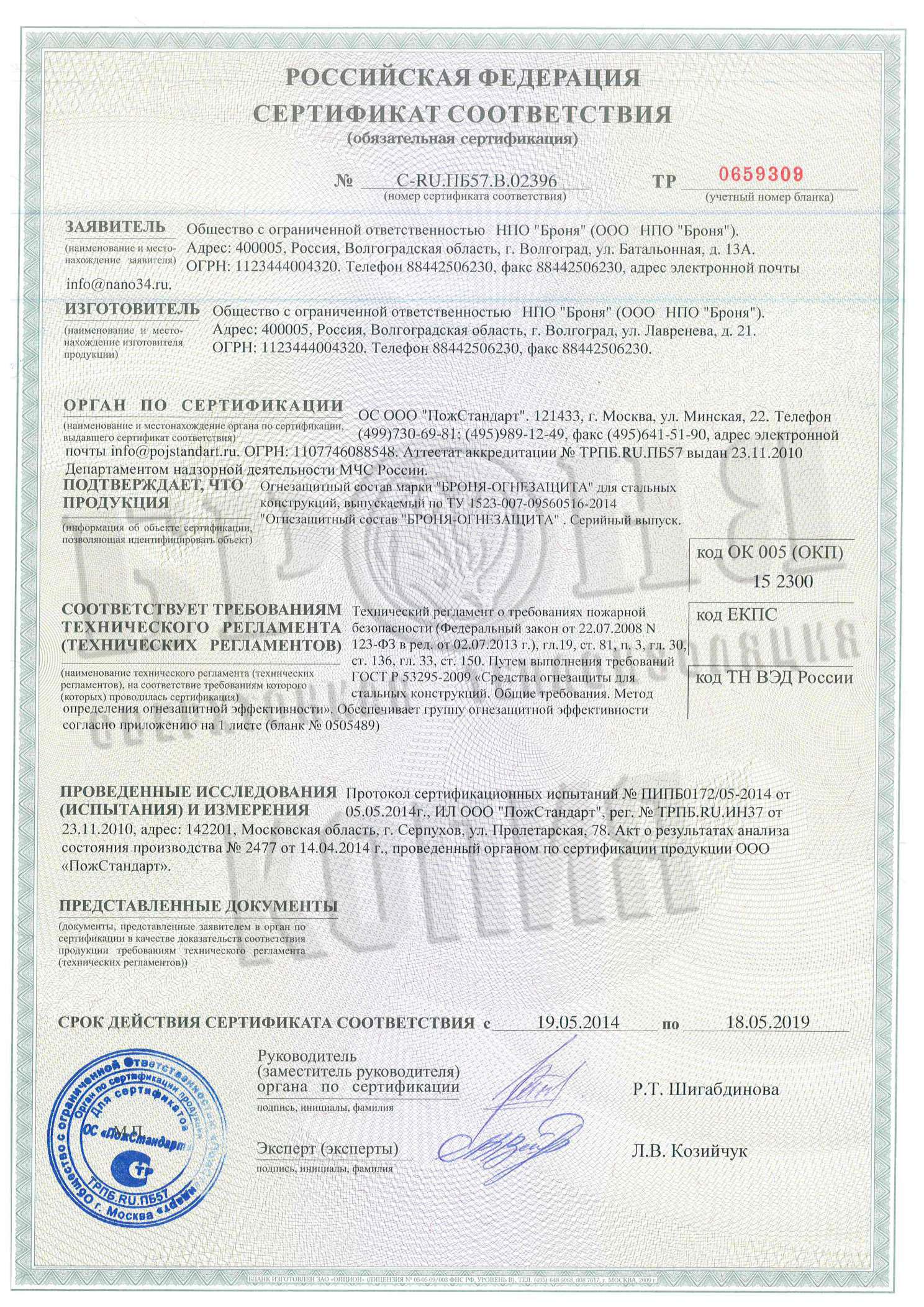 сертификат соответствия на антипирены