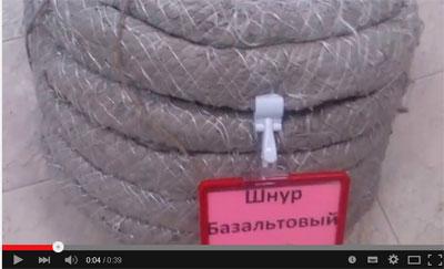 Видео шнур базальтовый Батиз