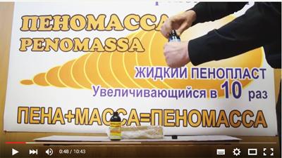 Жидкий пенопласт пеномасса видео