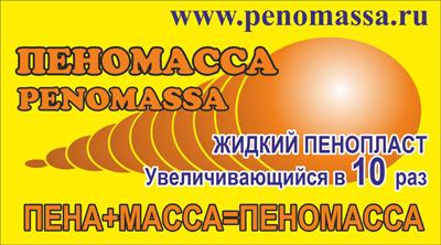 Пеномасса жидкий пенопласт Penomassa