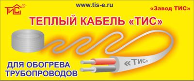 Теплый кабель для трубопроводов